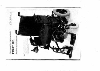 Кресло-коляска с эл.приводом P 9000 XDT