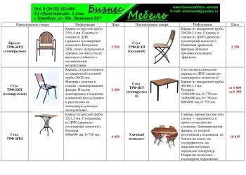 Мебель для летней веранды из ДПК
