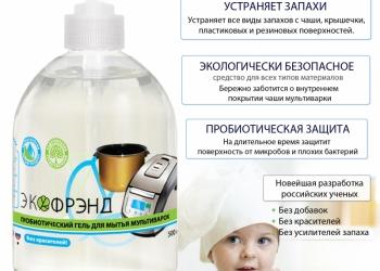Гель для мытья мультиварок т.м.Экофрэнд