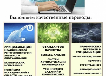 КАЧЕСТВЕННЫЕ нотариальные переводы документов для туристов и компаний