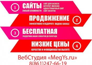 Раскрутка сайта в  Краснодаре 247-66-19