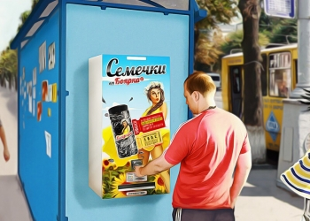 Торговый автомат для продажи семечек
