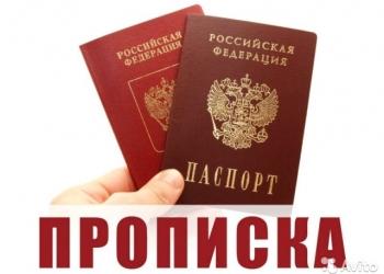 Официальная прописка и временная регистрация в Красноярске.