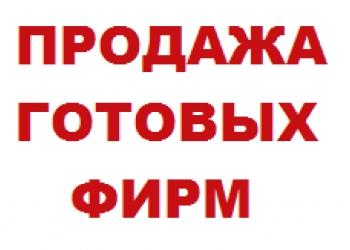 Готовые фирмы ООО