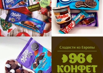 Европейские сладости Milka, Oreo, Lion, Kit-kat