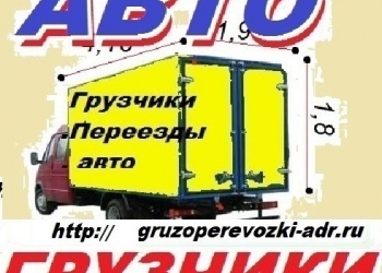 Грузоперевозки т. 8 919 040 6731