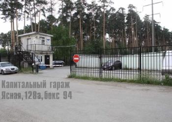 Капитальный гараж в гаражном комплексе Ясная, 128-а