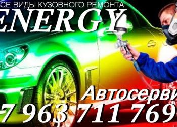 Кузовной ремонт и покраска автомобилей и мотоциклов