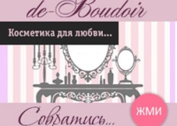 ОБОЛЬСТИ ЛЮБИМОГО ))))) ПОРАДУЙ СЕБЯ!!! ВОЗЬМИ С ПОЛКИ ПИРОЖОК )