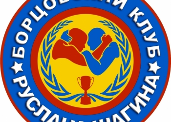 Секция вольной борьбы в Москве
