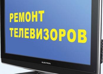 Ремонт Телевизоров и Компьютеров любых моделей