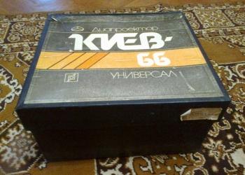 """Продам диапроектор """"КИЕВ-66 Универсал"""""""
