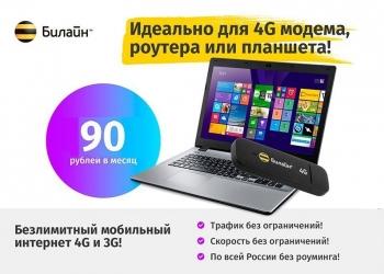 """Безлимитный """"Интернет 90р/мес"""" от Билайн(по РФ)"""