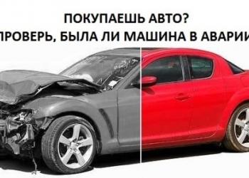 Бесплатная проверка кузова на аварийность!