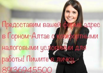 Адрес для фирмы в Горном-Алтае