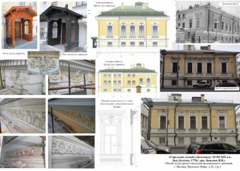 Проект реставрации и приспособления ОКН