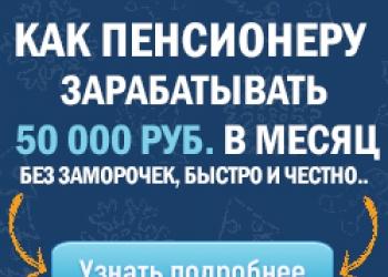 Работа для пенсионеров - 50 000 рублей в месяц.