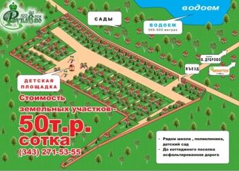 Земельный участок в Верхнем Дуброво