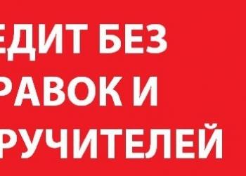 Деньги за 30 минут в Москве. Временно безработным! Без справок! Без предоплаты!