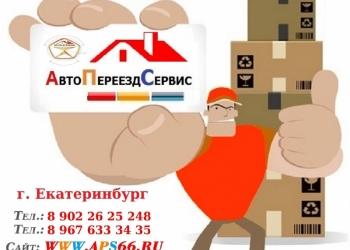 Русские Грузчики, Переезды, Грузоперевозки, Разнорабочие  Екатеринбург