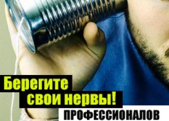 Наблюдение за человеком или его телефоном