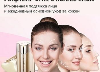 Антивозрастной стик для кожи лица Maxclinic