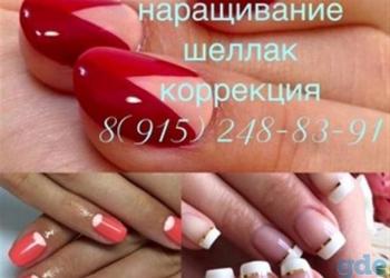 Где нарастить ногти в Одинцово недорого