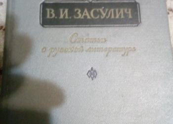 Книга Засулич В.И. 1960 год