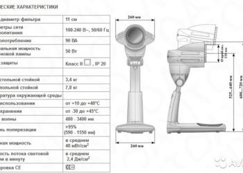 Биоптрон Pro 1 со стойкой новый (в упаковке)