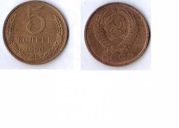 Продается монета 5 копеек 1990 года