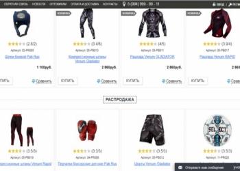 Продаётся готовый бизнес спортивной экипировки с работающим интернет магазином
