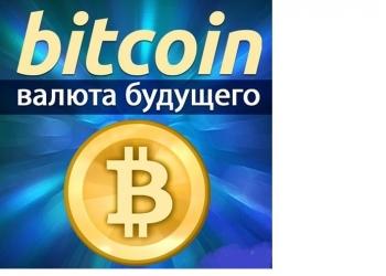 Криптовалюта - консультации, курсы, покупка, облачный майнинг