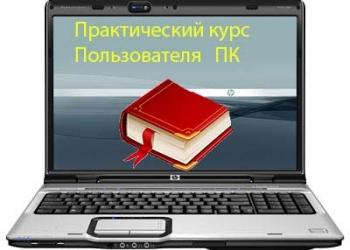 Электронная книга Практический курс пользователя компьютера