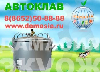 автоклав 01
