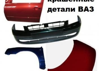 Кузовные детали окрашенные в цвет ВАЗ
