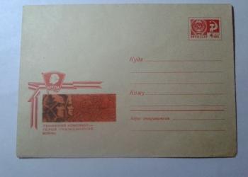 Продам конверты СССР