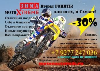 Экстремальное вождение мотоцикла в Самаре