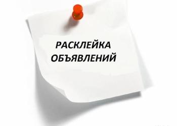 Расклейка объявлений Томск