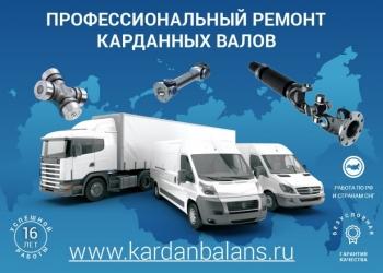 Ремонт и восстановление карданных валов. Компания КарданБаланс
