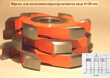 Фрезы для воздушного разгрузочного паза 20 мм, Р6М5