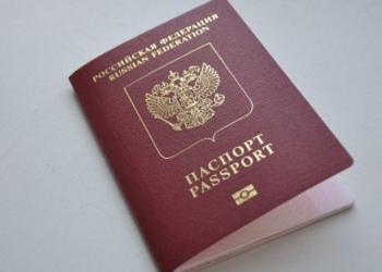 Заявление на загранпаспорт- Саратов и область