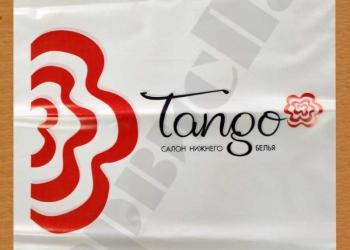 Изготовим на заказ пакеты с логотипом для магазинов нижнего белья