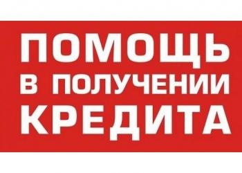 Помогу получить кредит! КИ не важна! До 100 000 рублей! По всей России!