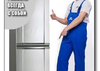 Мастер по ремонту холодильников СВАО