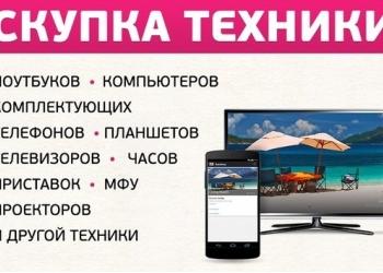 Скупка ноутбков, телефонов, планшетов, встраиваемой цифровой техники в Красноярс