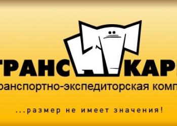 По России от 1 кг сборные грузоперевозки ООО ТРАНСКАРГО
