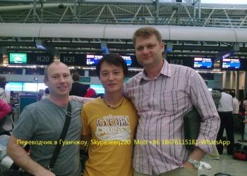 Переводчик в Гуанчжоу