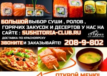 Доставка суши и пиццы в Красноярске!
