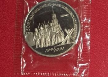 Продам монету 50 лет победы под Москвой