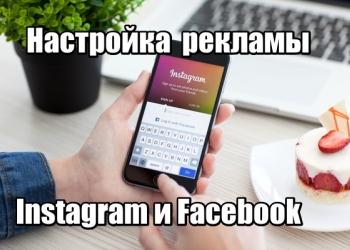 Настройка рекламы в Инстаграм и Фейсбук